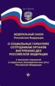О социальных гарантиях сотрудникам ОВД РФ